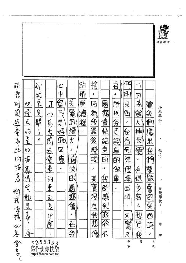 103W6205吳靖媗 (3)