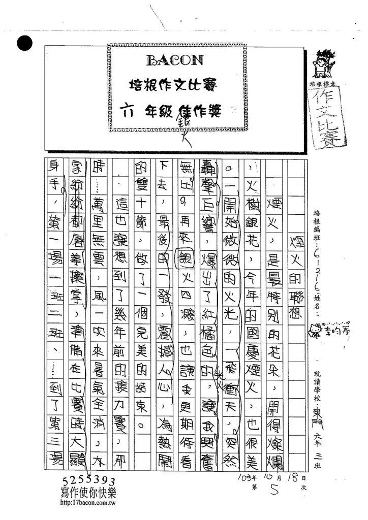 103W6205李昀蓁 (1)