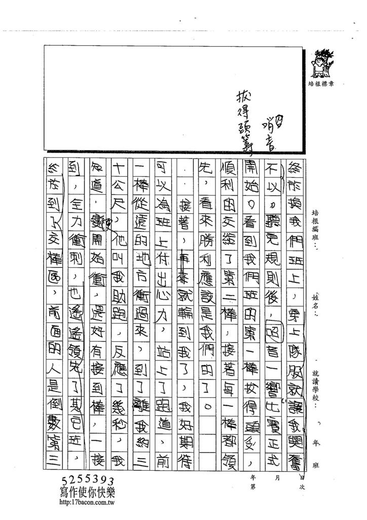 103W6205李昀蓁 (2)