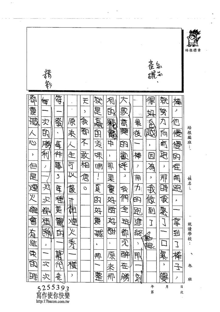 103W6205李昀蓁 (3)