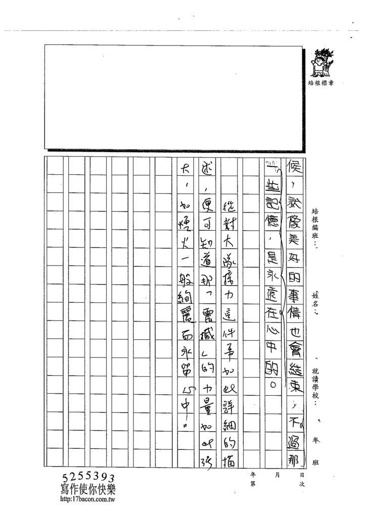 103W6205李昀蓁 (4)
