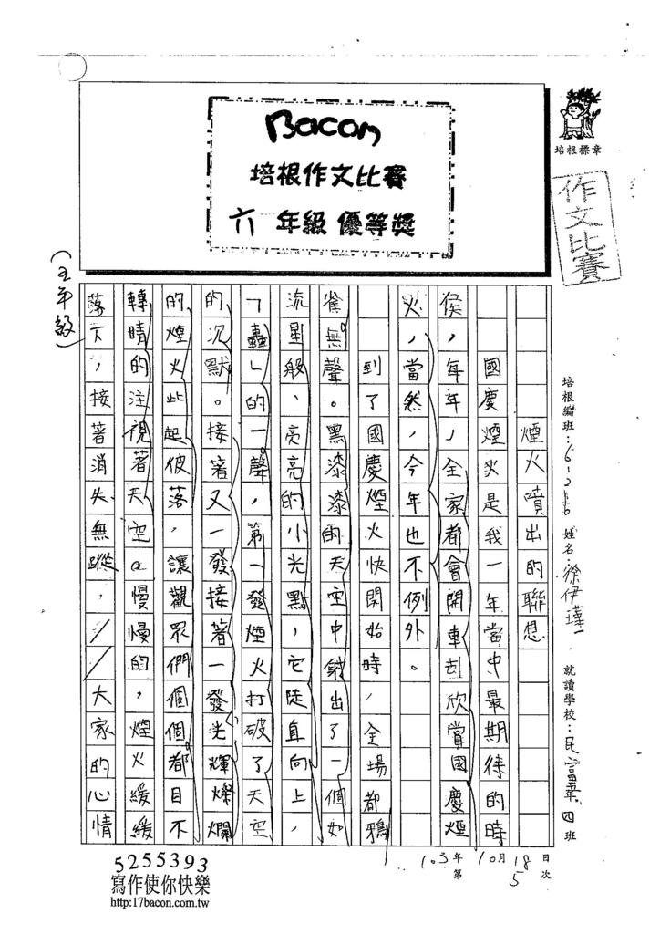 103W6205徐伊瑾 (1)