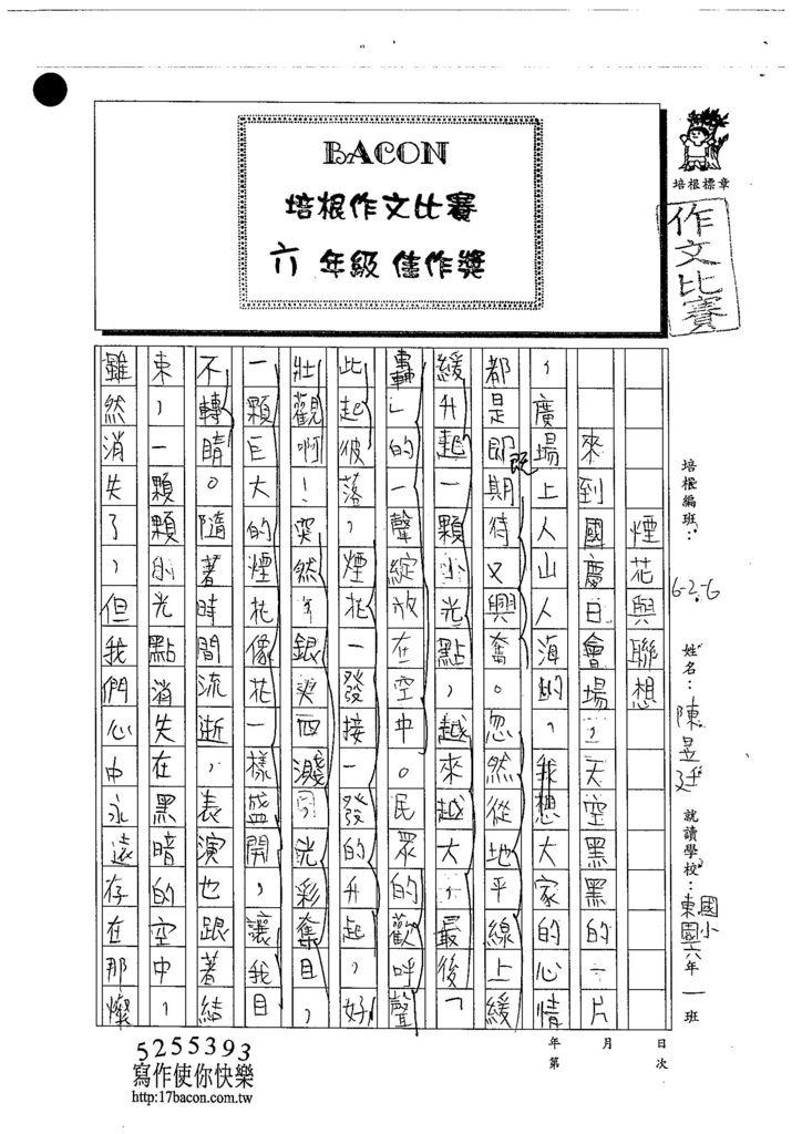 103W6205陳昱廷 (1)