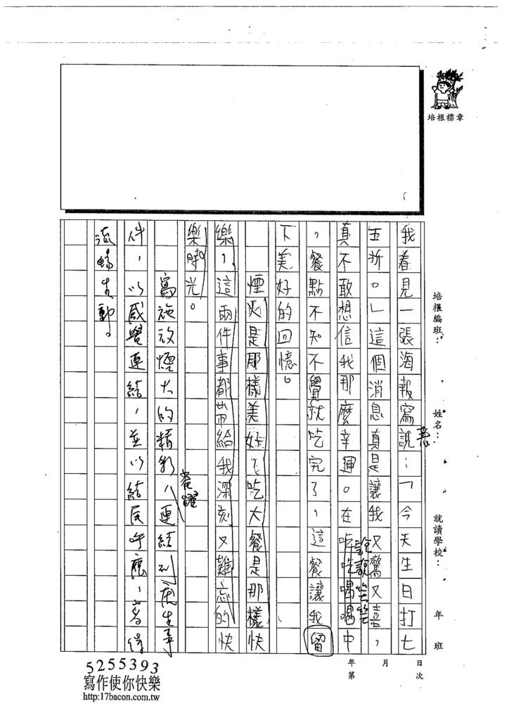 103W6205陳昱廷 (3)