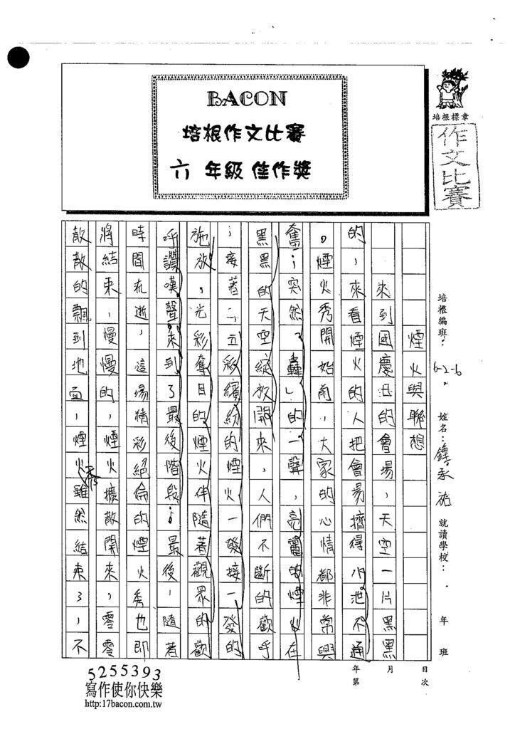 103W6205鍾誠祐 (1)