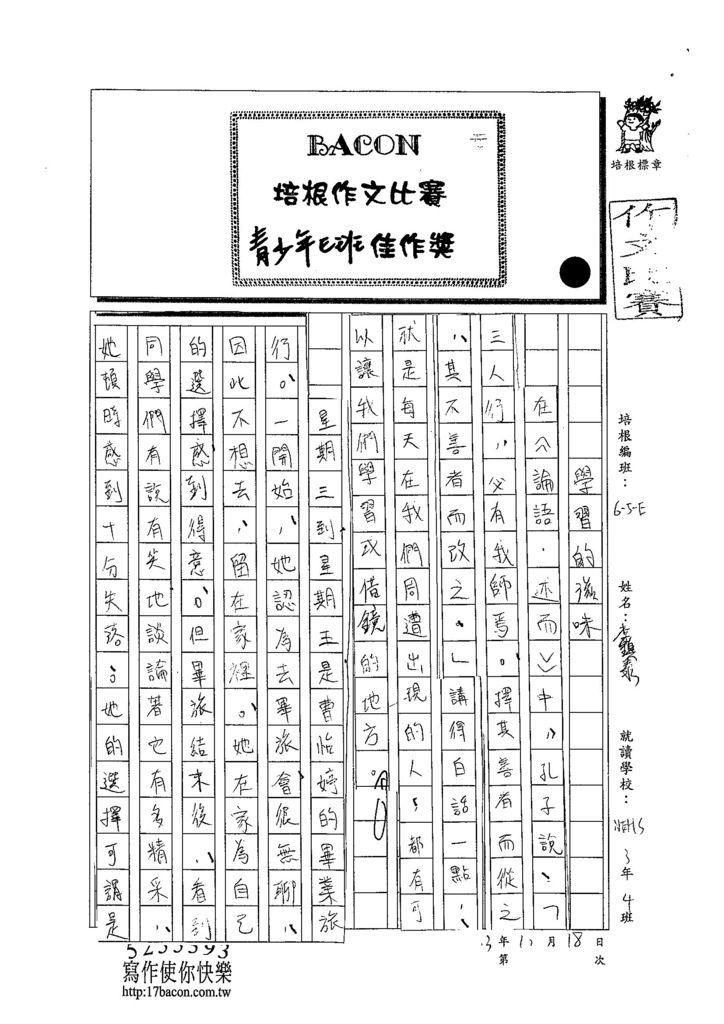 103WE205李鎮泰 (1)