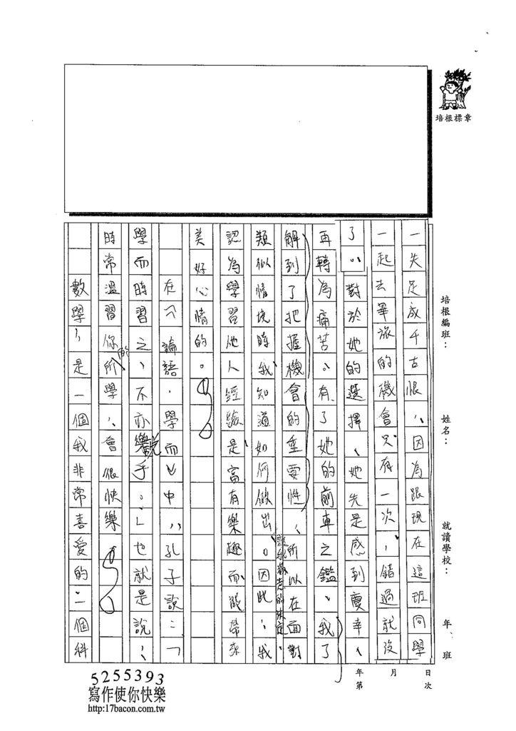 103WE205李鎮泰 (2)