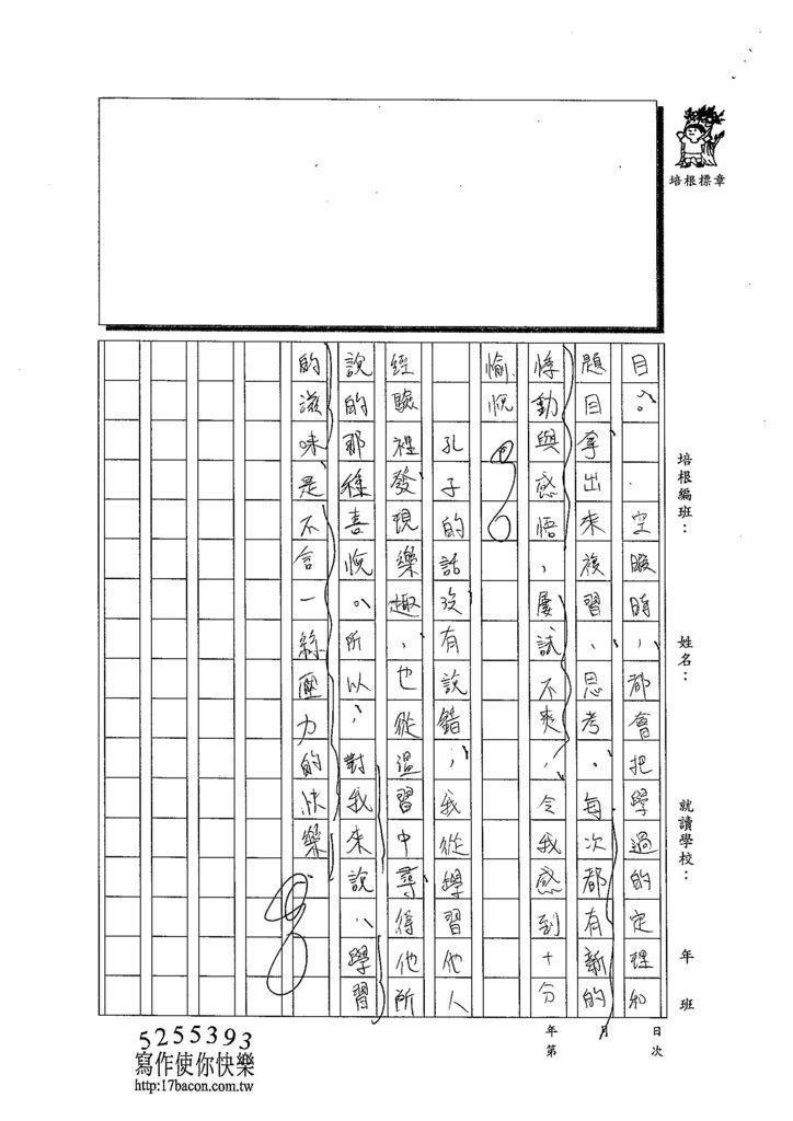 103WE205李鎮泰 (3)