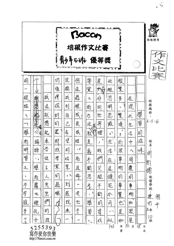 103WE205周凱儒 (1)