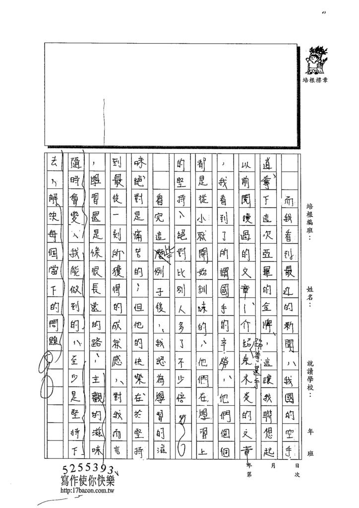 103WE205周凱儒 (3)