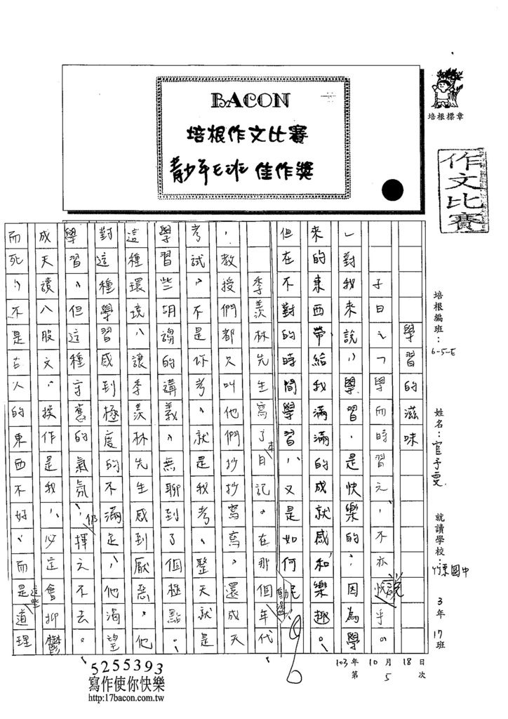 103WE205官予雯 (1)