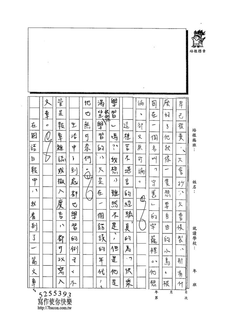 103WE205官予雯 (2)