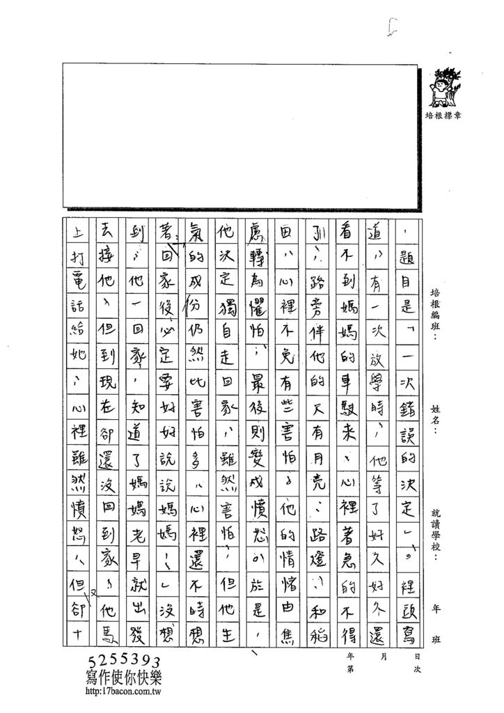 103WE205官予雯 (3)