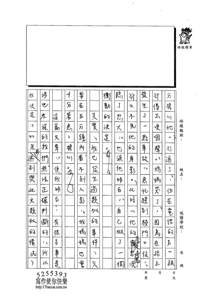 103WE205官予雯 (4)
