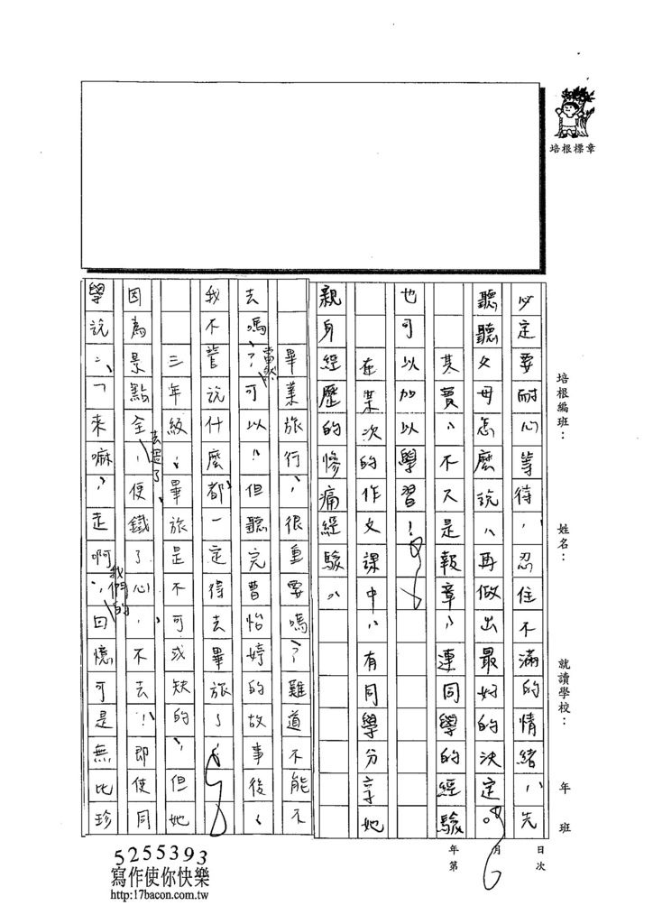 103WE205官予雯 (5)