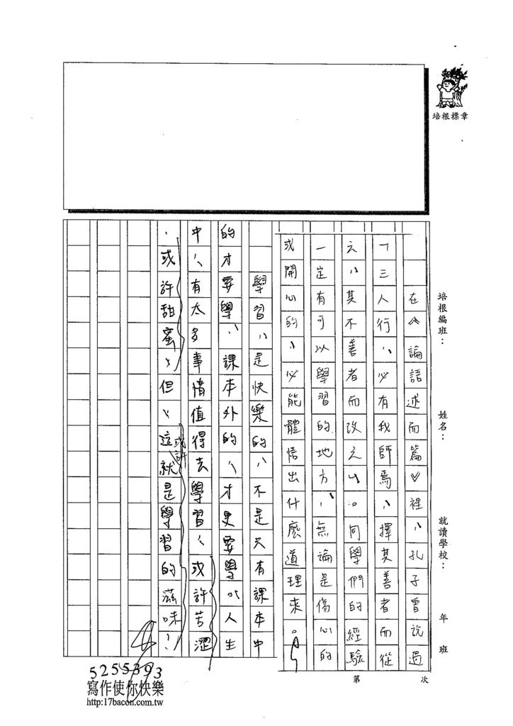 103WE205官予雯 (7)