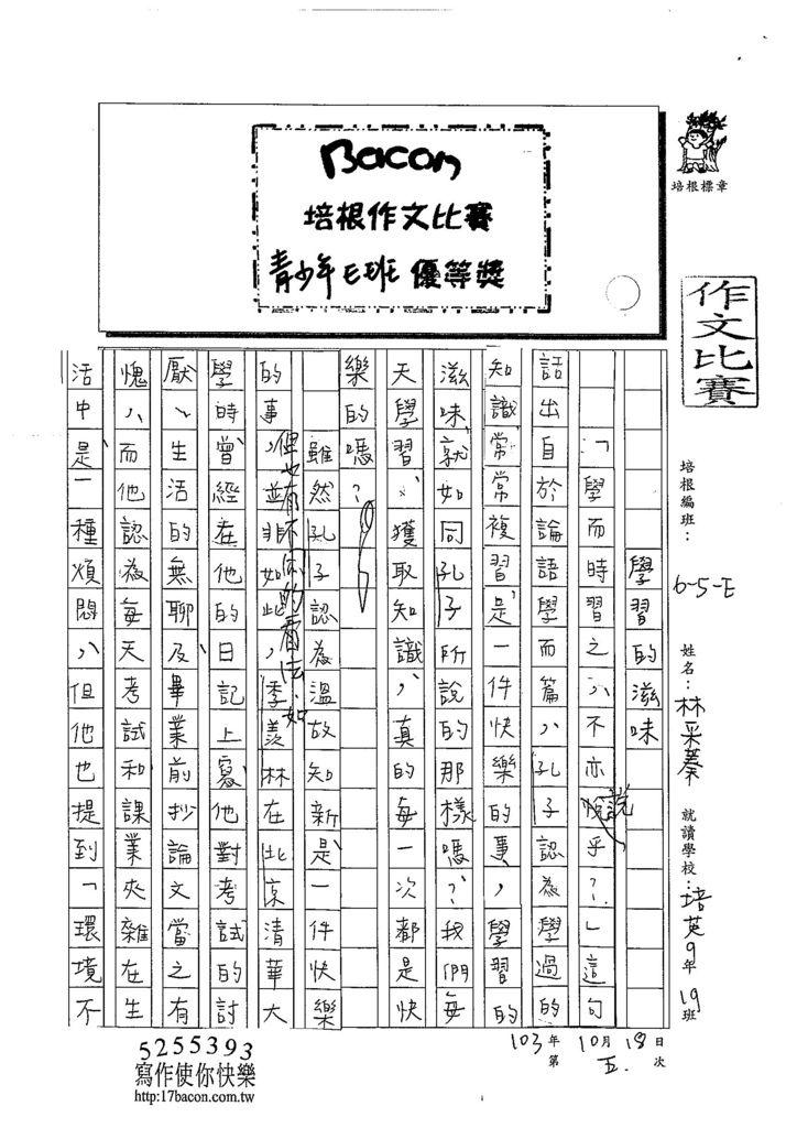 103WE205林采蓁 (1)