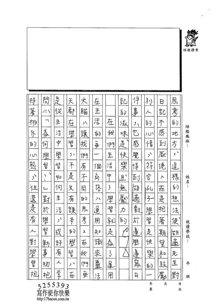 103WE205林采蓁 (3)