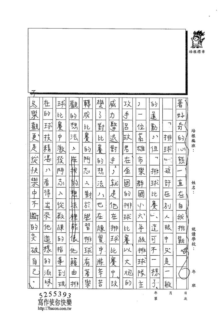 103WE205林采蓁 (4)