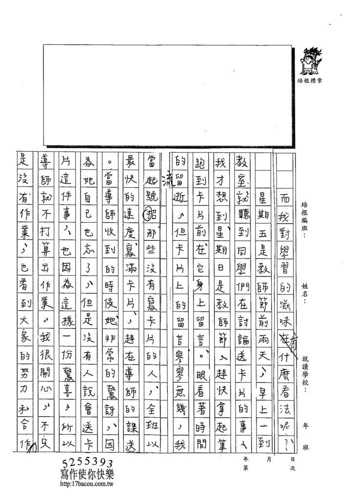 103WE205林采蓁 (5)