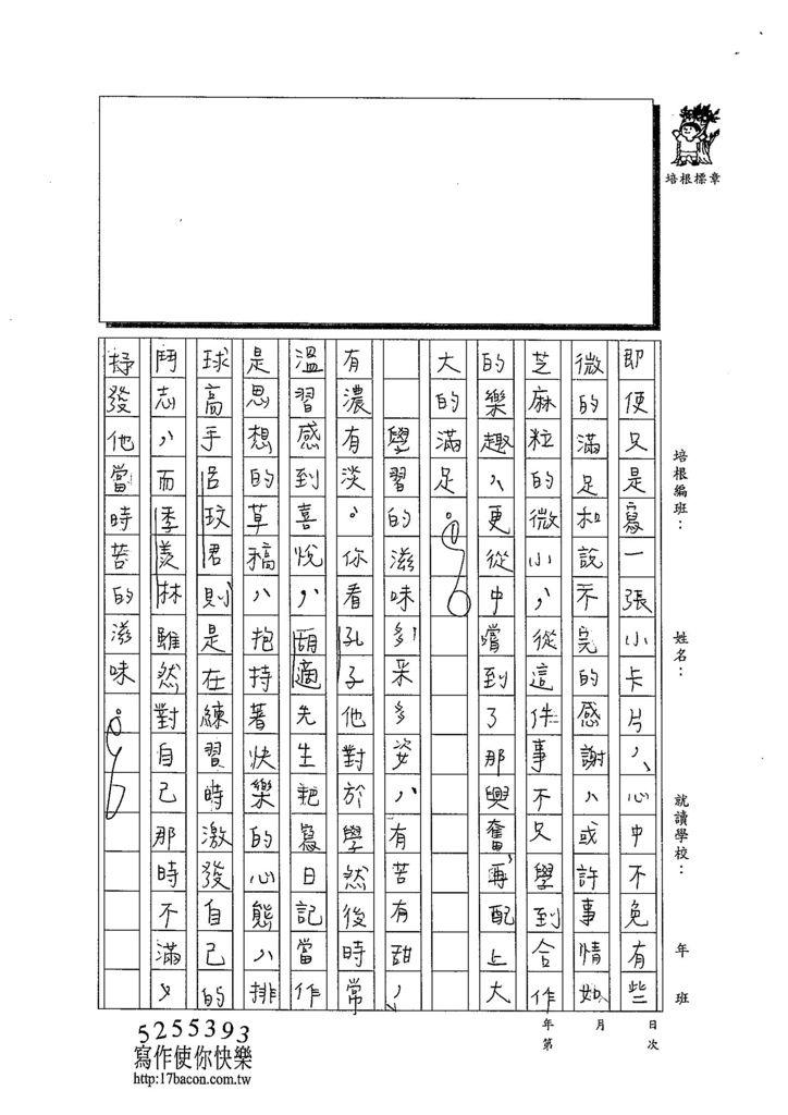 103WE205林采蓁 (6)