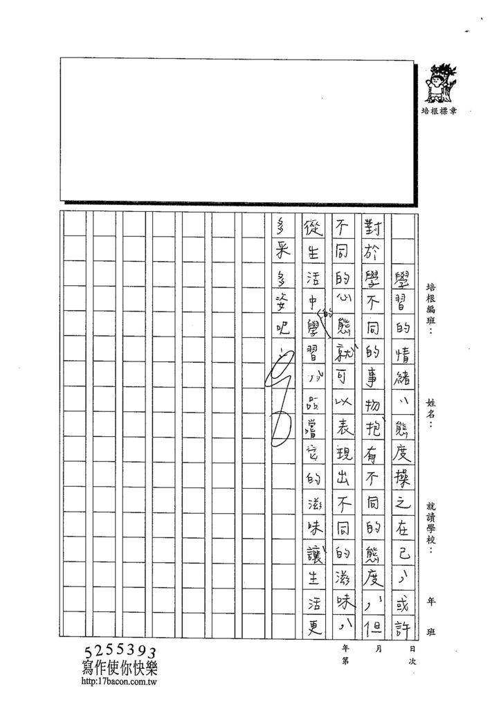 103WE205林采蓁 (7)