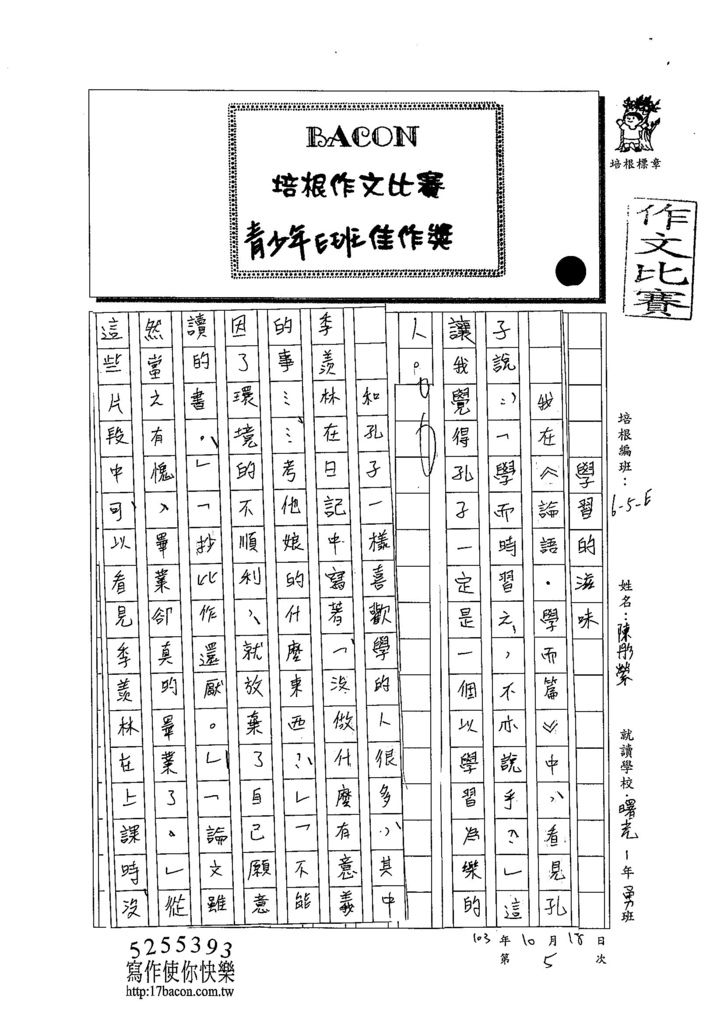 103WE205陳彤縈 (1)