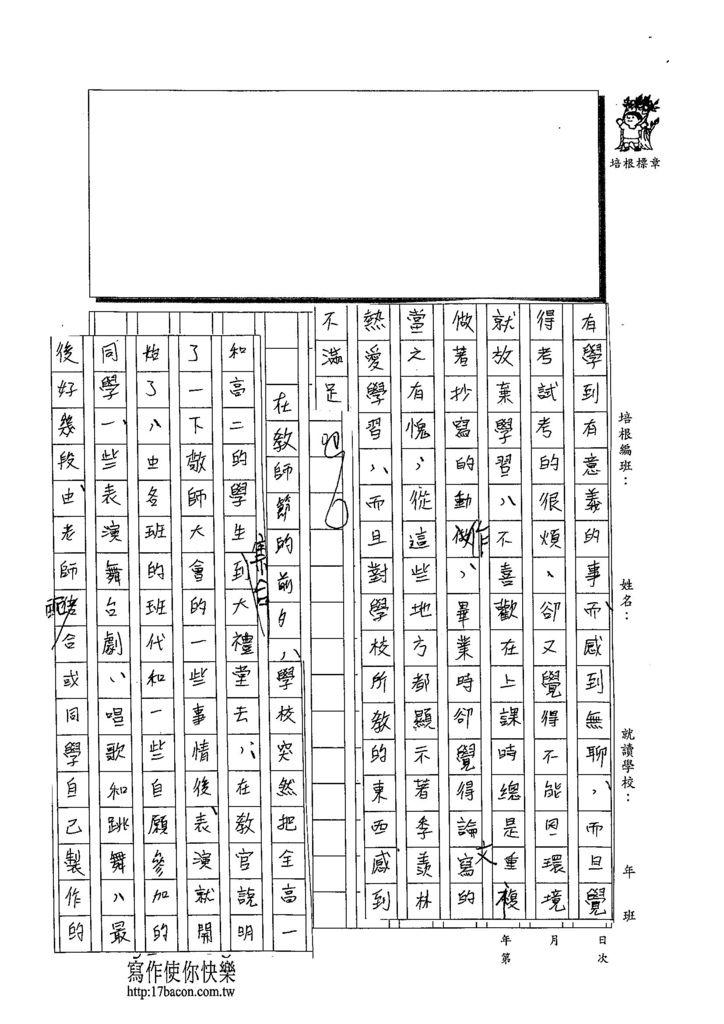 103WE205陳彤縈 (2)