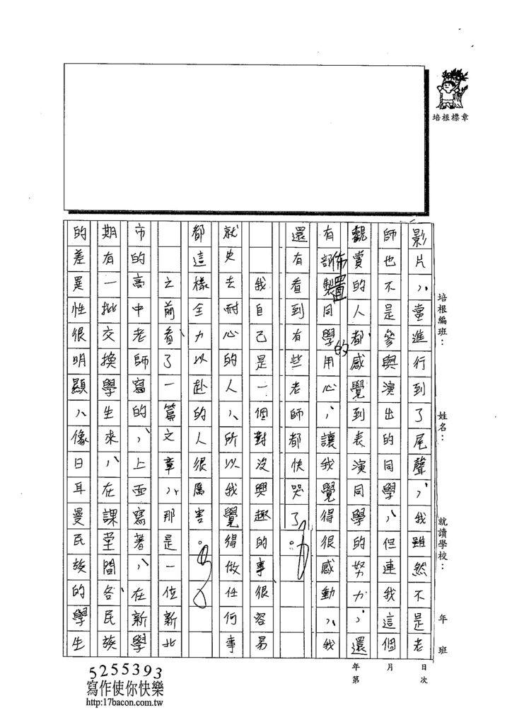 103WE205陳彤縈 (3)