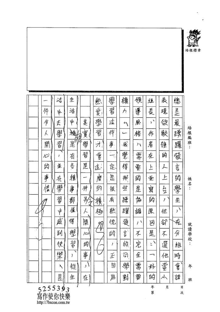 103WE205陳彤縈 (4)