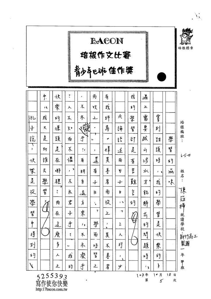 103WE205陳冠樺 (1)