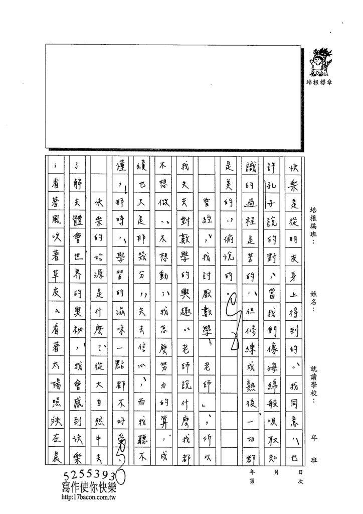103WE205陳冠樺 (2)