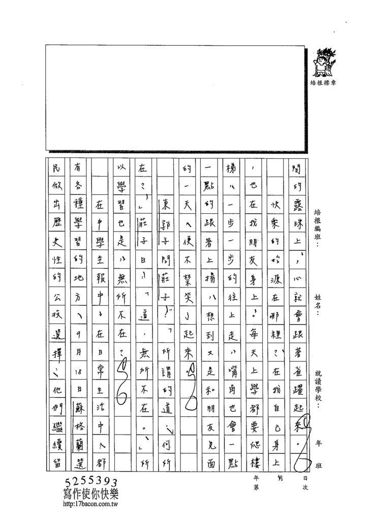103WE205陳冠樺 (3)