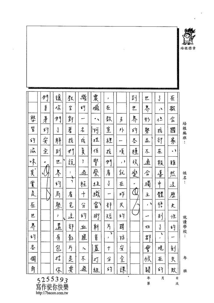 103WE205陳冠樺 (4)