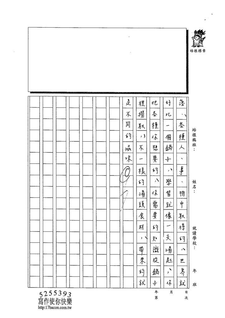 103WE205陳冠樺 (5)