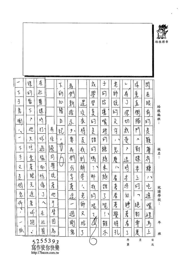 103WE205曾冠瑜 (2)