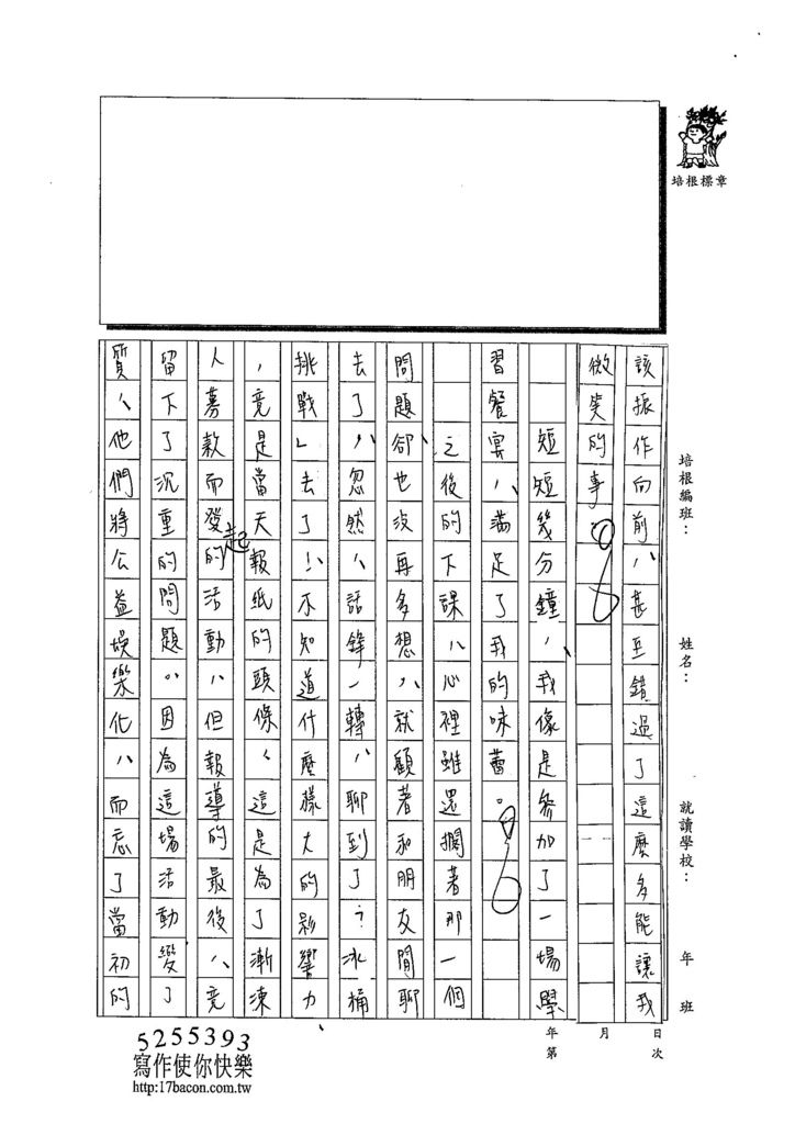 103WE205曾冠瑜 (5)