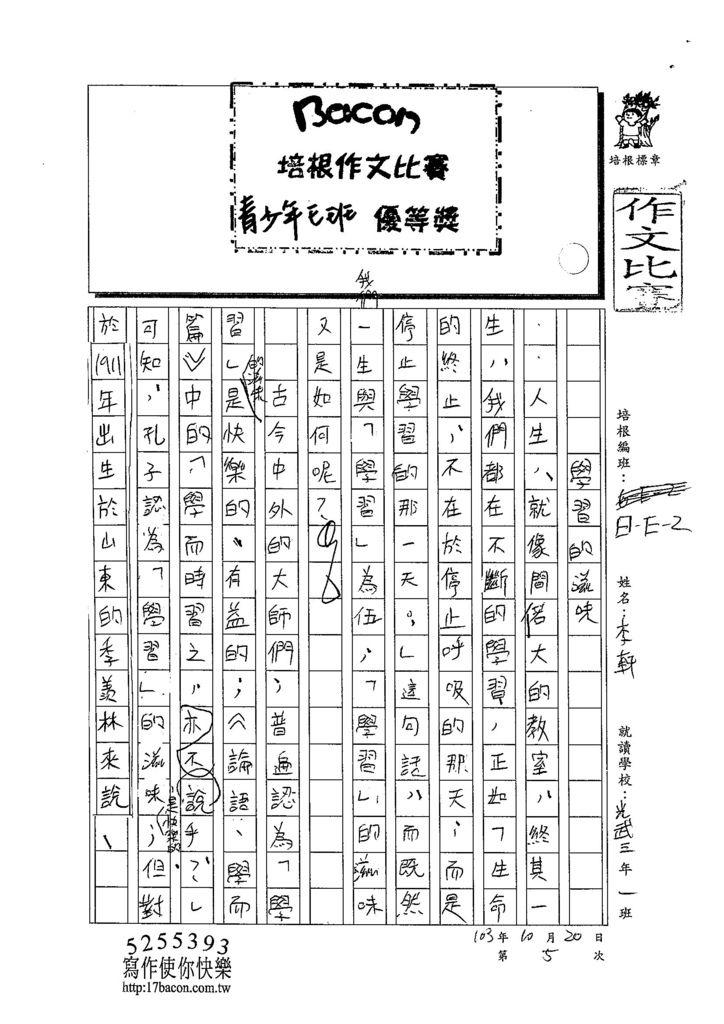 103WE205李軒 (1)