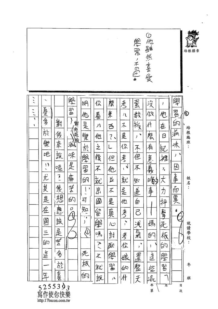 103WE205李軒 (2)