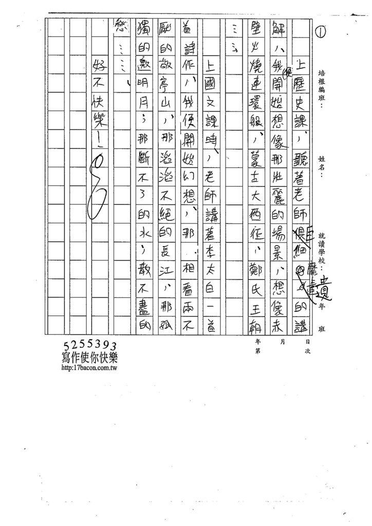 103WE205李軒 (3)