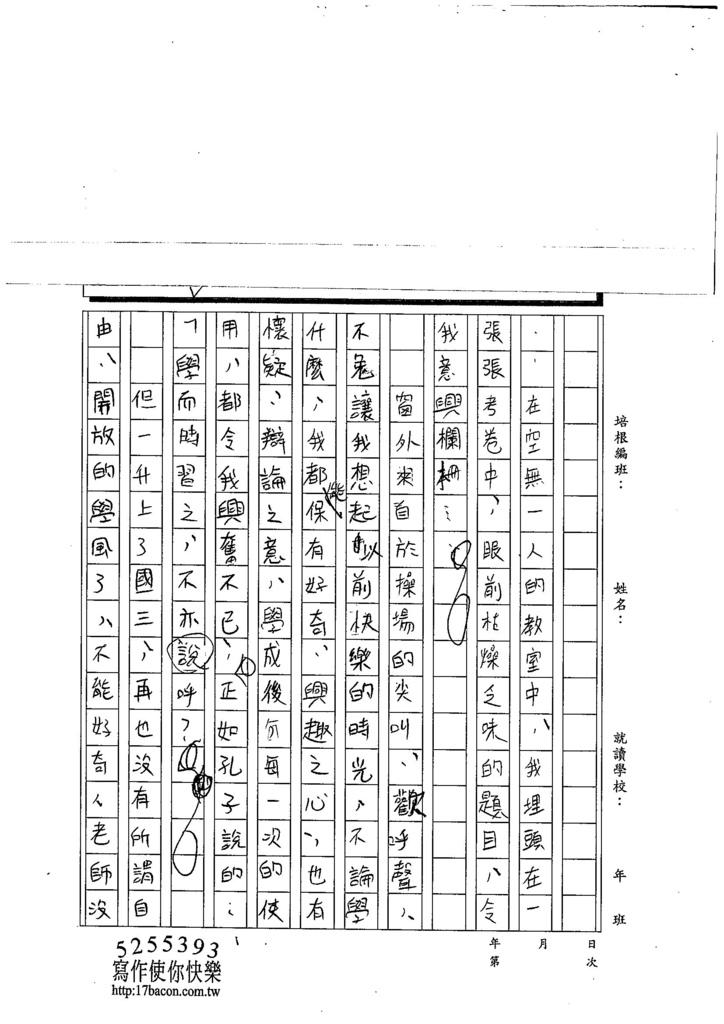 103WE205李軒 (4)