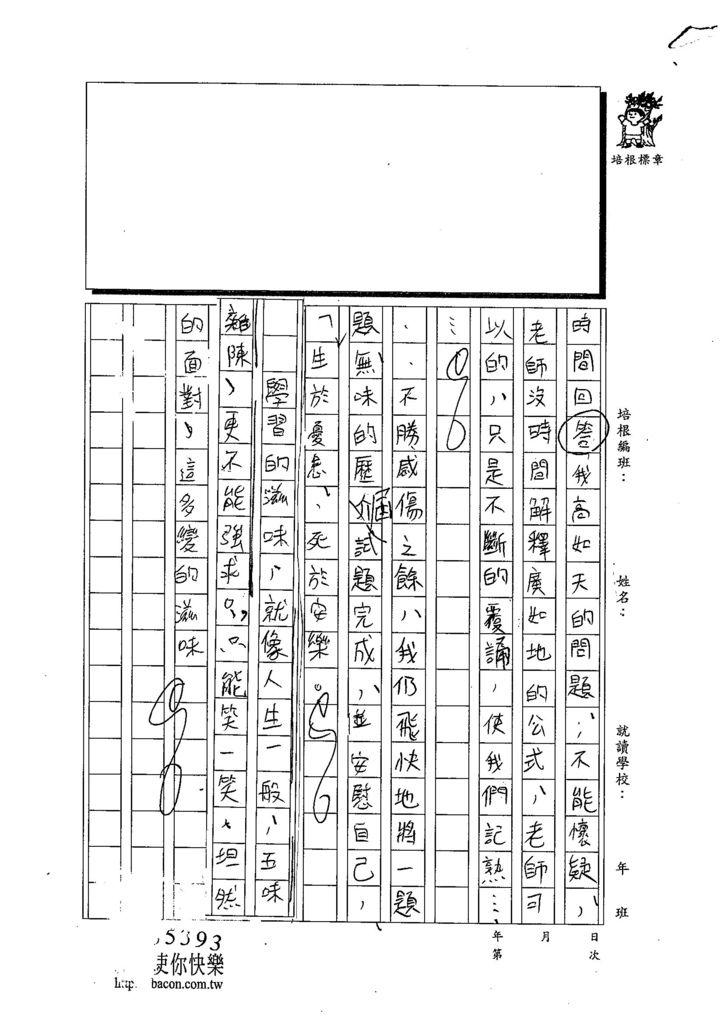103WE205李軒 (5)