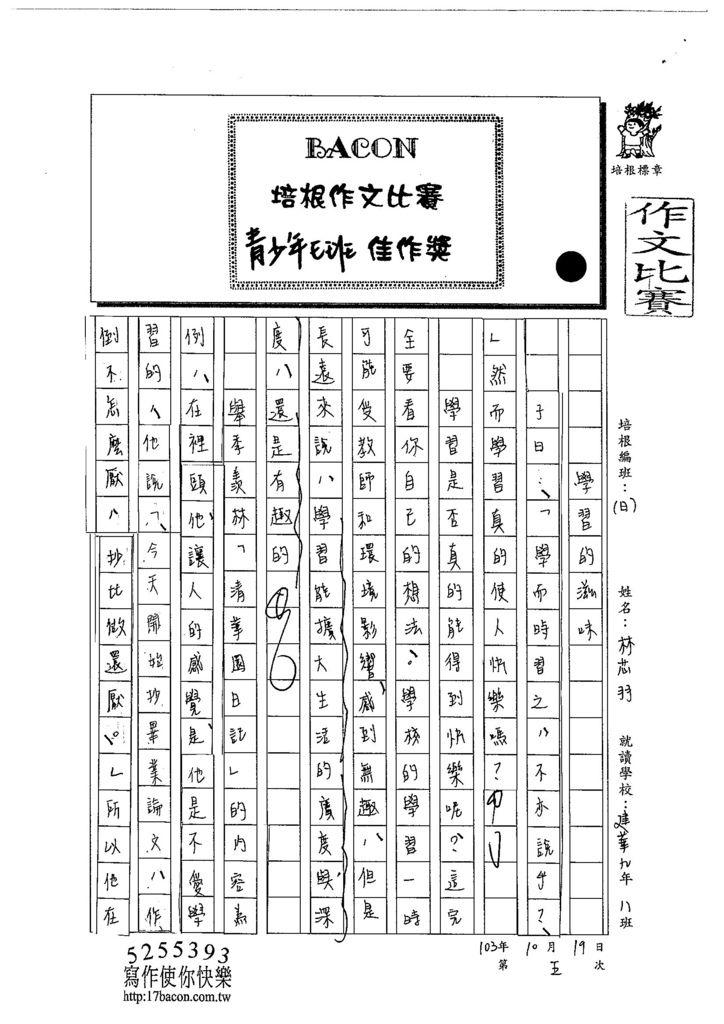 103WE205林芯羽 (1)