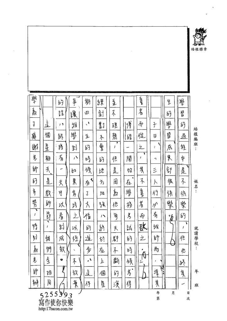 103WE205林芯羽 (2)