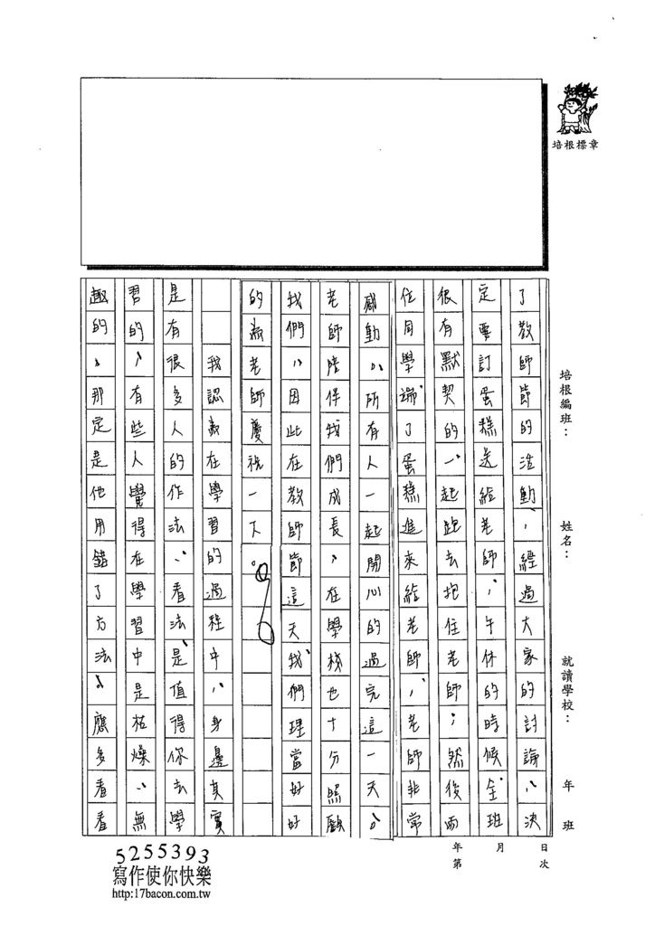 103WE205林芯羽 (3)