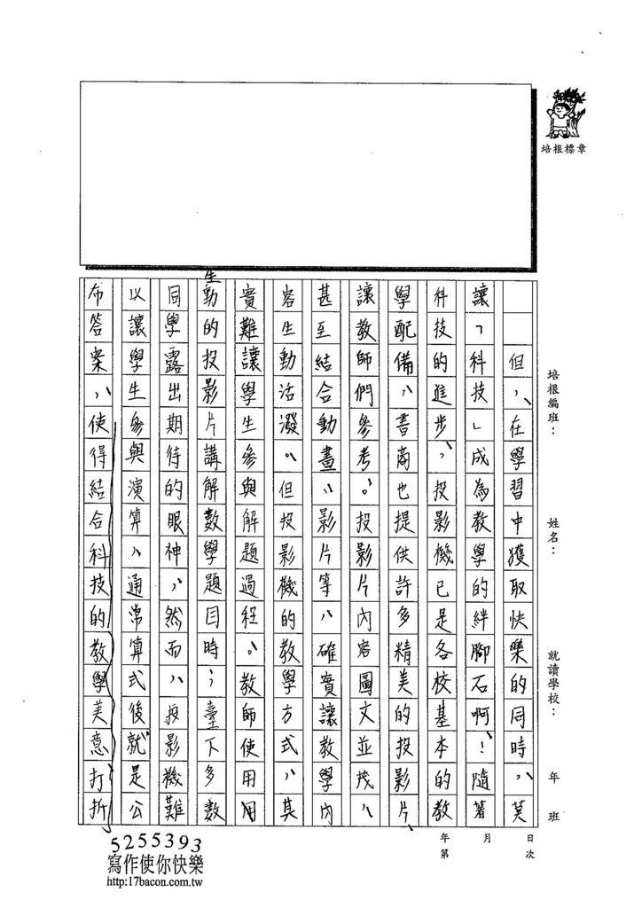 103WE205洪辰和 (3)