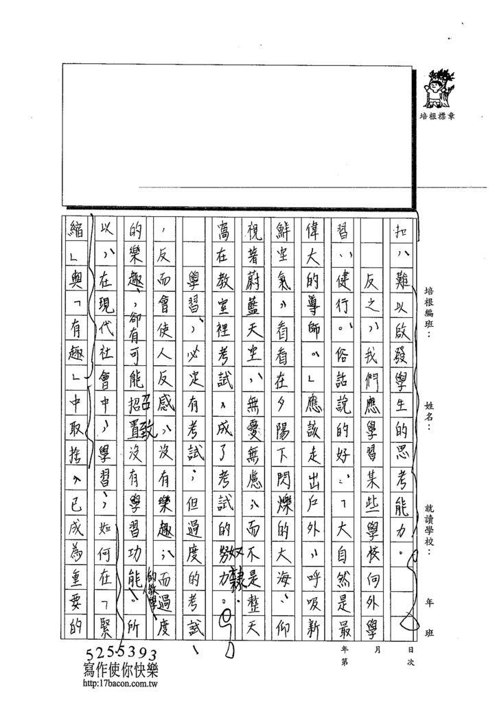 103WE205洪辰和 (4)