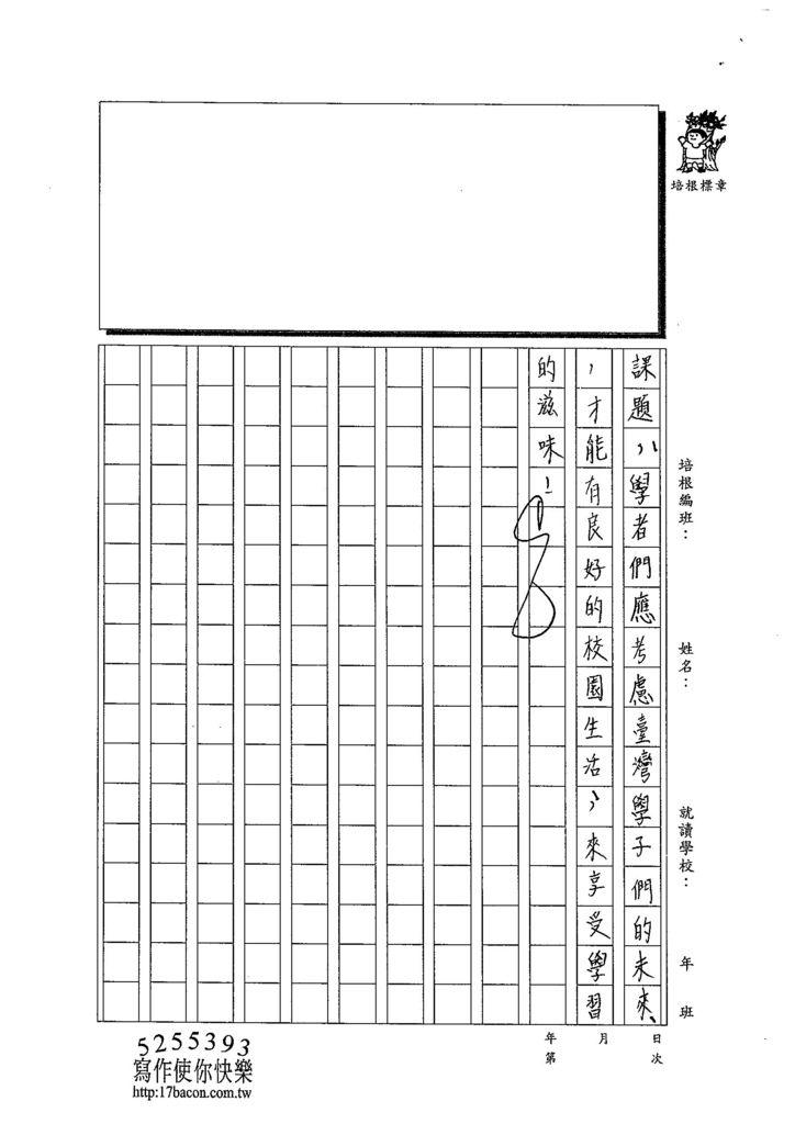 103WE205洪辰和 (5)