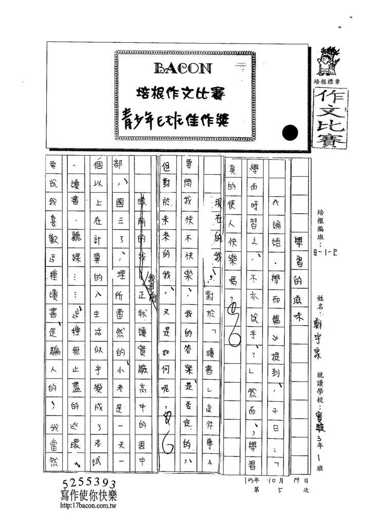 103WE205鄭宇家 (1)