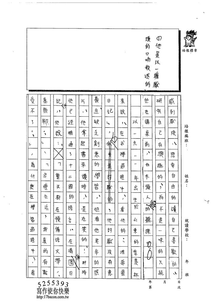 103WE205鄭宇家 (2)